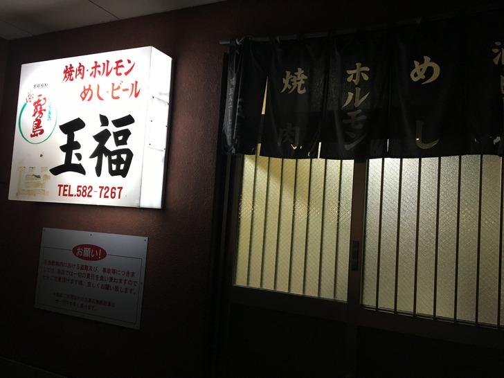 福岡 玉福食堂
