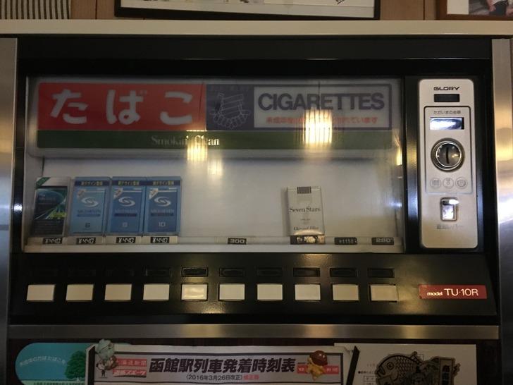 大門かしらや 煙草 自販機