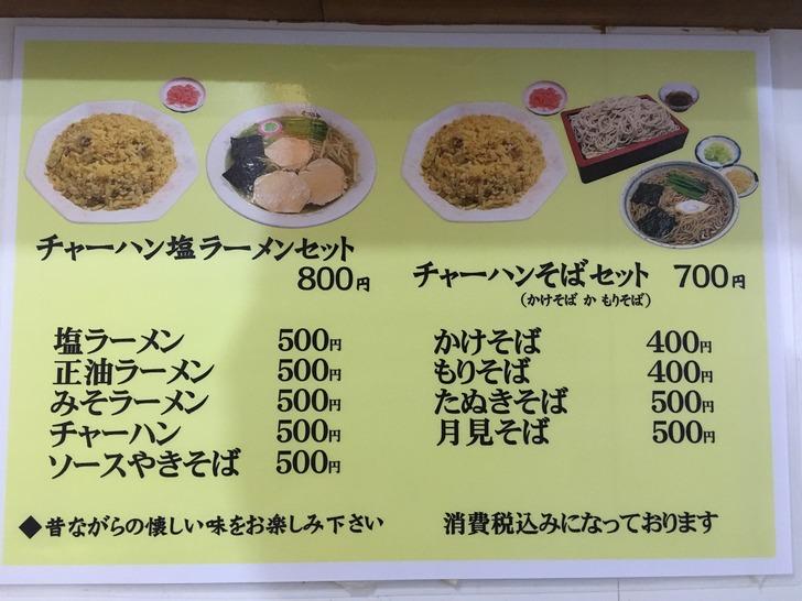函館 たつみや食堂 メニュー