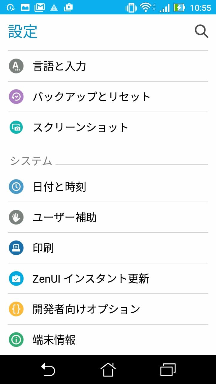 Android 開発者向けオプション