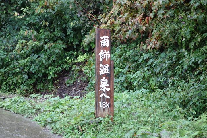 雨飾温泉へ 1.8km