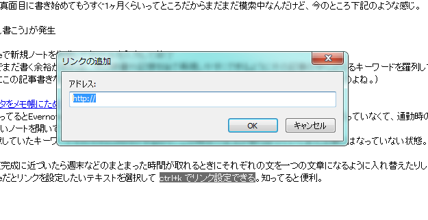 Evernoteでリンクを設定