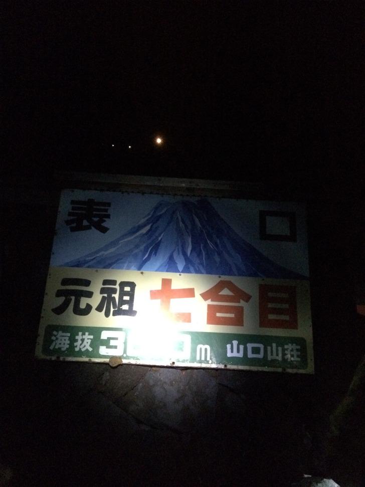 富士山元祖7合目山口山荘