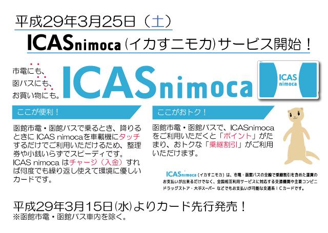 ICAS nimoca