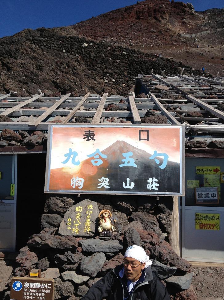 富士山 9.5合