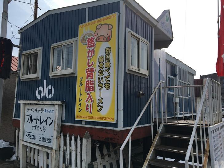 函館 ラーメン ブルートレイン 外観