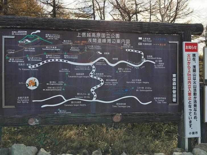 上信越高原国立公園 浅間連邦周辺案内図