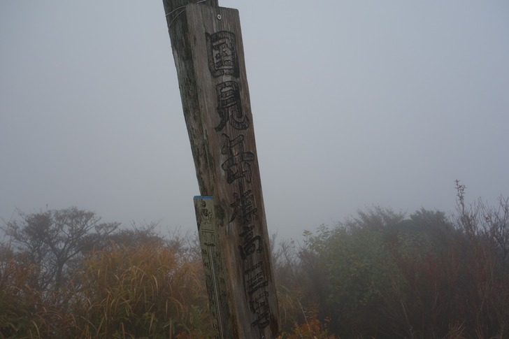 雲仙岳 国見岳
