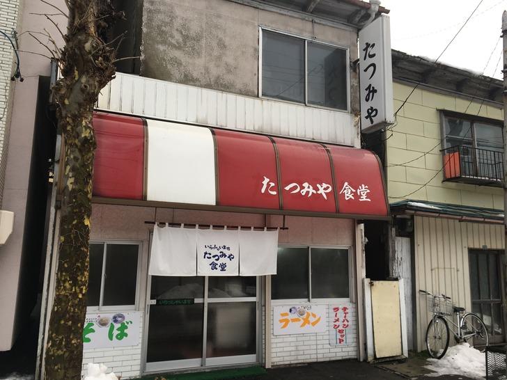 函館 たつみや食堂