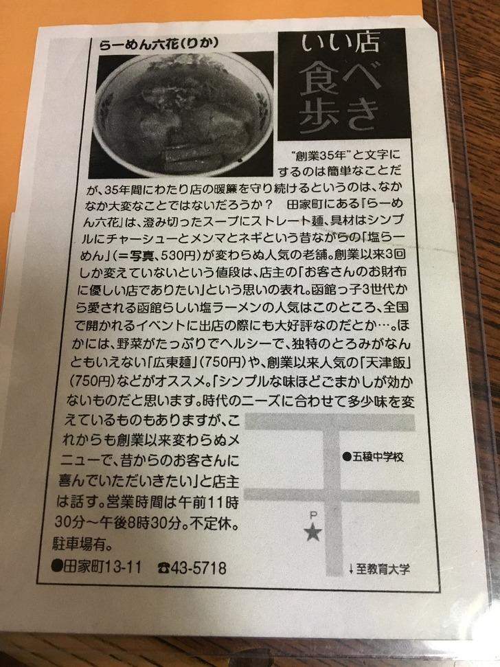 函館 らーめん六花 切り抜き 新聞