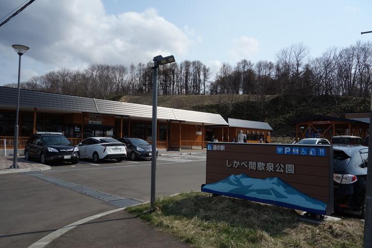 道の駅 しかべ間歇泉公園