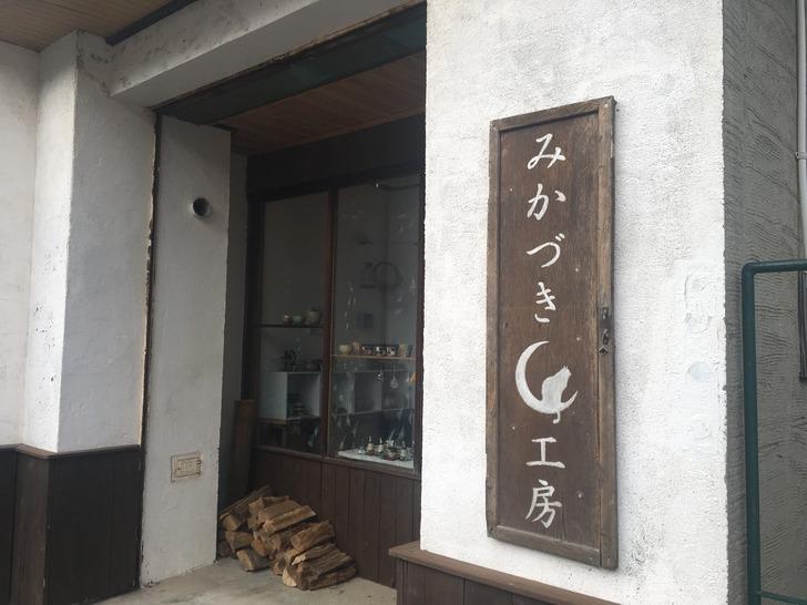 函館 みかづき工房