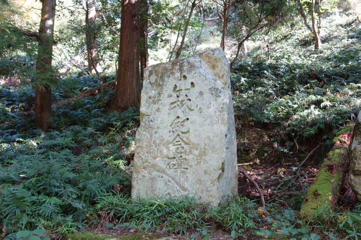 弥山 山林記念碑