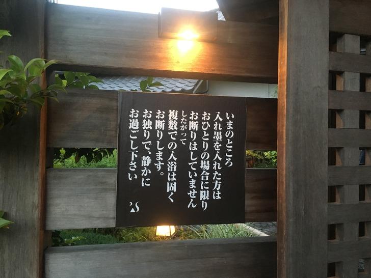 箱根 天山湯治郷 入れ墨