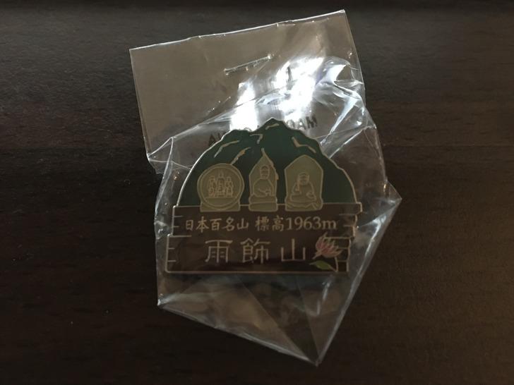 日本百名山 雨飾山 ピンバッジ