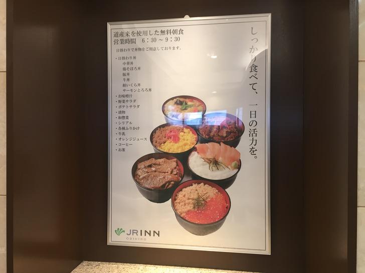 JRイン帯広 朝食 日替わり丼