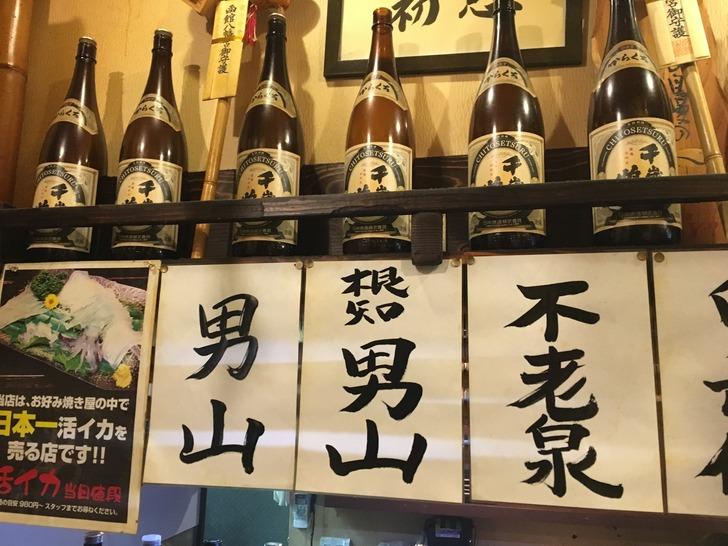 函館 ふさや大門店