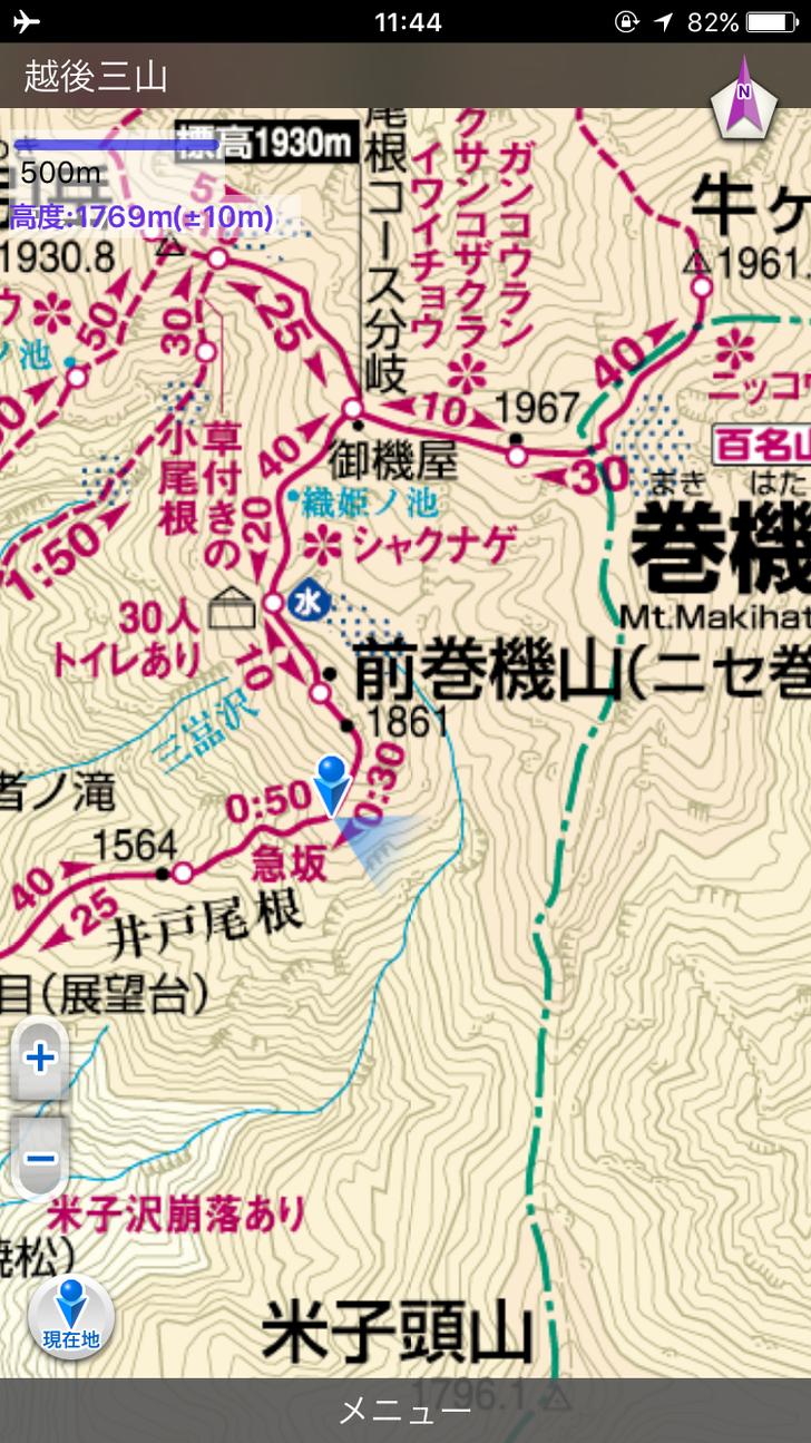 巻機山 8合目