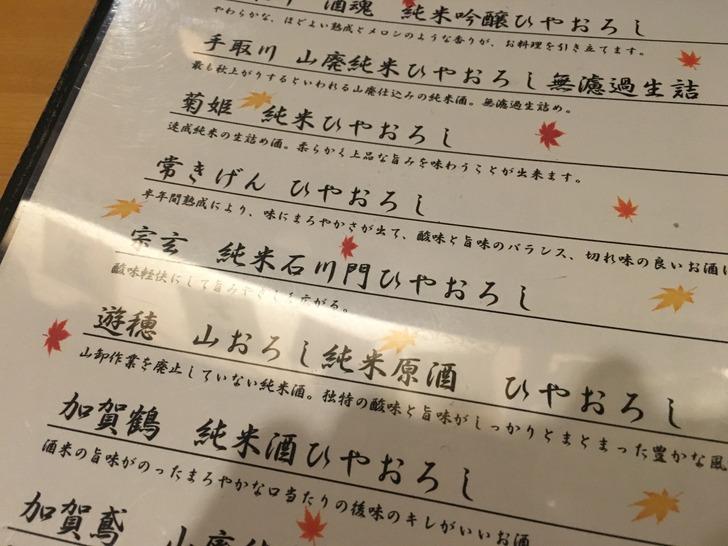 石川県金沢市 一合半ぶん家 日本酒