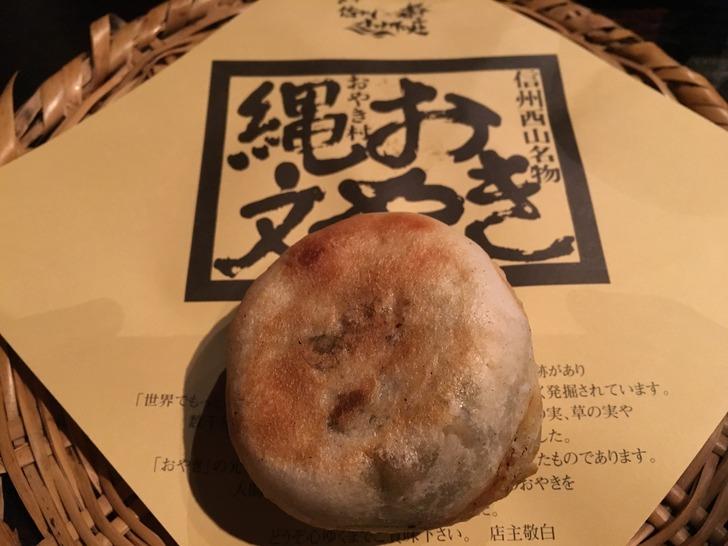 おやき村 野沢菜おやき