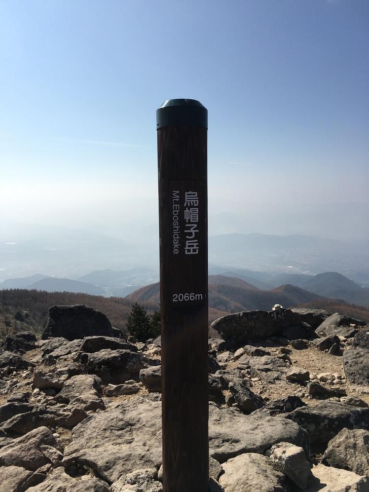 烏帽子岳山頂