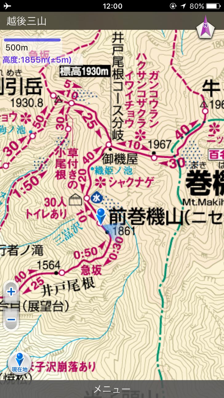 巻機山 9合目 ニセ巻機山