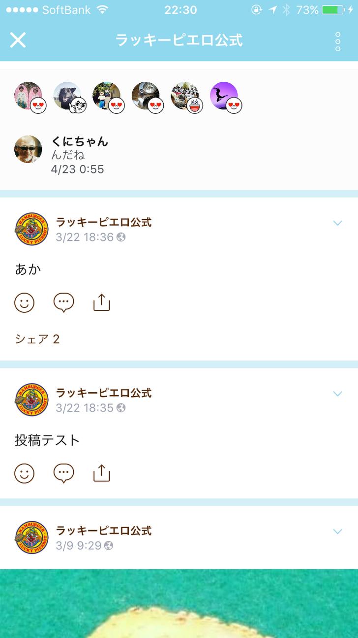 ラッキーピエロ LINE@