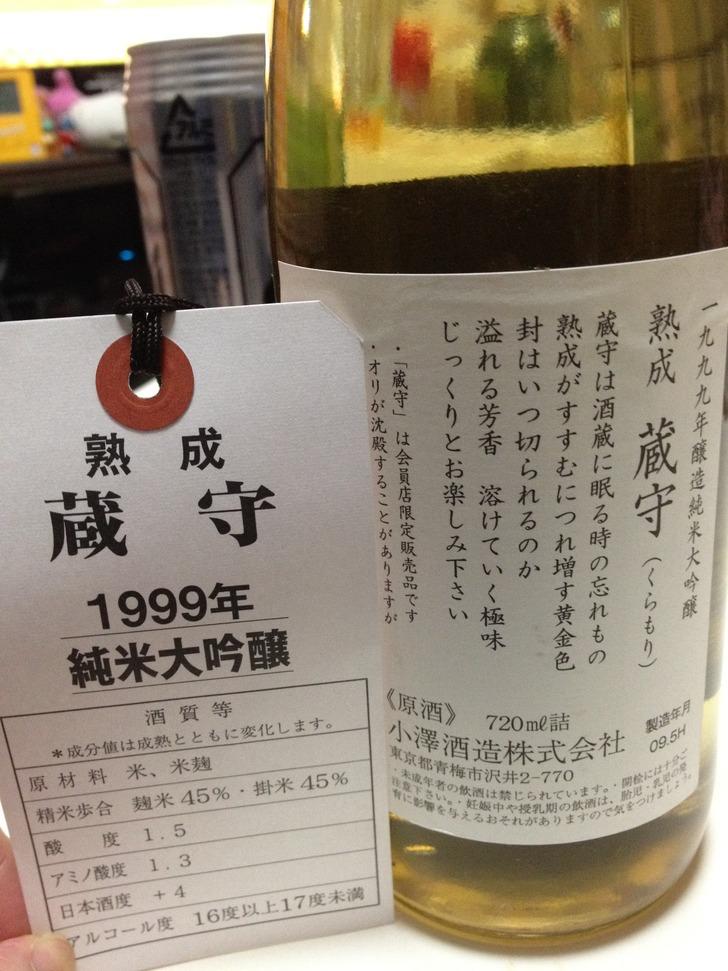 熟成蔵守1999年純米大吟醸
