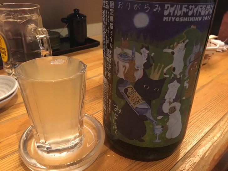 帯広 天武 日本酒 三芳菊 黒猫 おりがらみ