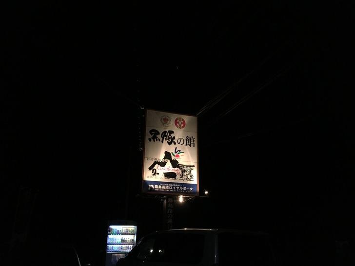 鹿児島県 黒豚の館