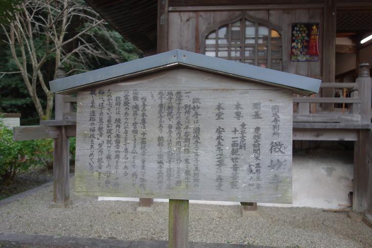 三井寺 微妙寺