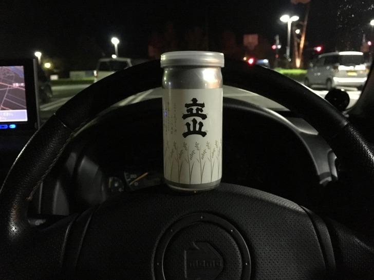道の駅 藤樹の里あどがわ 立山 日本酒