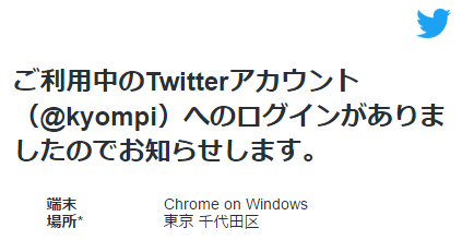 Twitter ロック