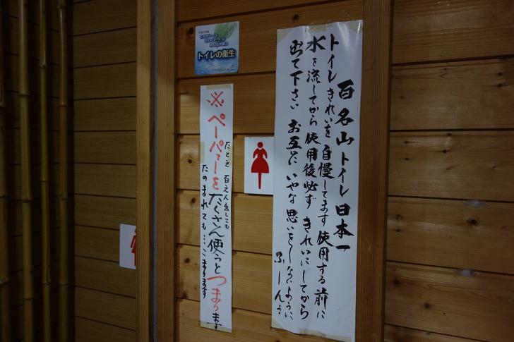 雨飾山荘 トイレ きれい