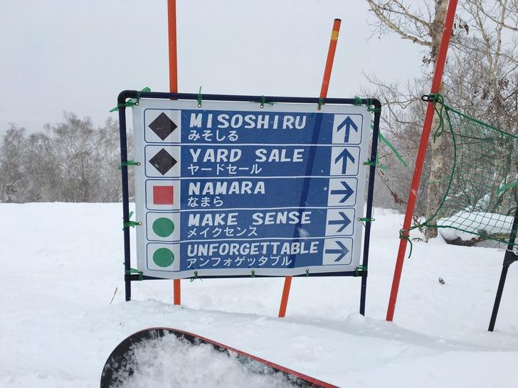 ニセコ アンヌプリ MISOSIRU