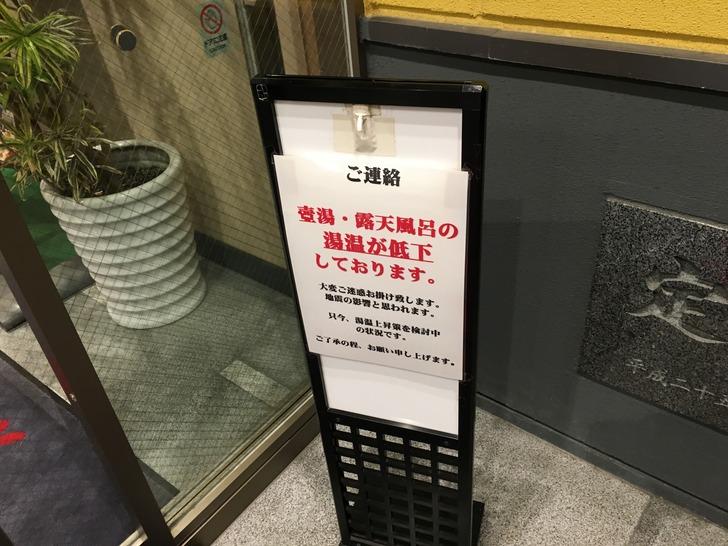 鳥取ぽかぽか温泉 地震 温度低下