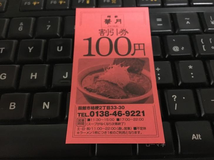 函館 麺屋華月 割引券