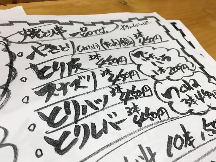 宮崎県 延岡市 とんちゃん 焼き鳥