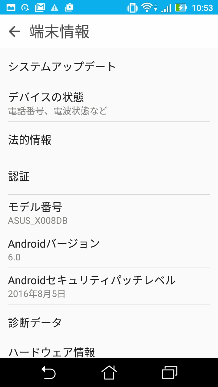 Android 設定 端末情報