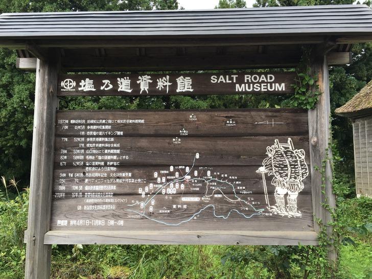 新潟 糸魚川市 塩の道資料館