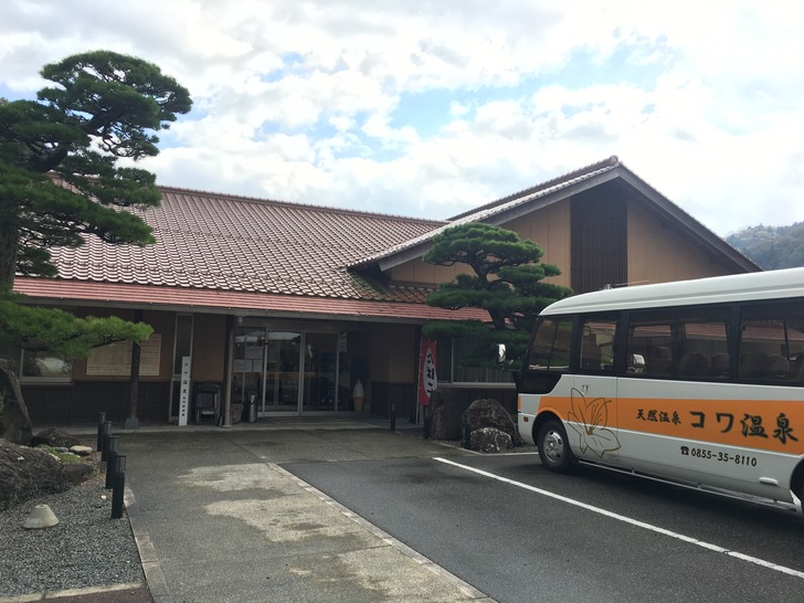 島根県 コワ温泉