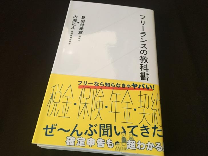 フリーランスの教科書(見田村 元宣、内海 正人)