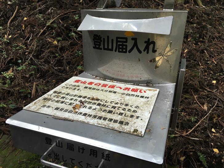火男火売神社 鶴見岳 登山ポスト