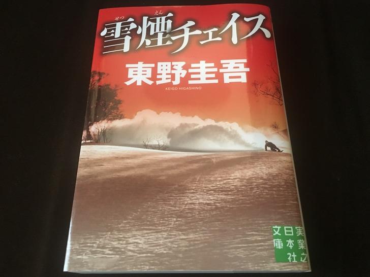 雪煙チェイス(東野圭吾)