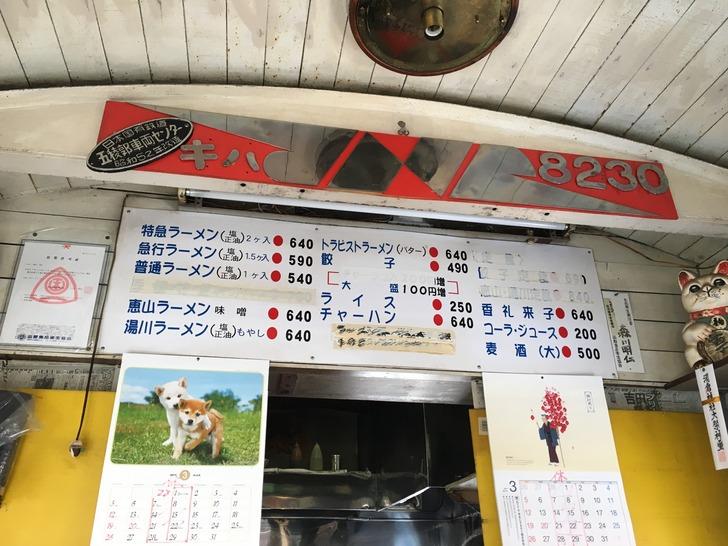 函館 ラーメン ブルートレイン メニュー