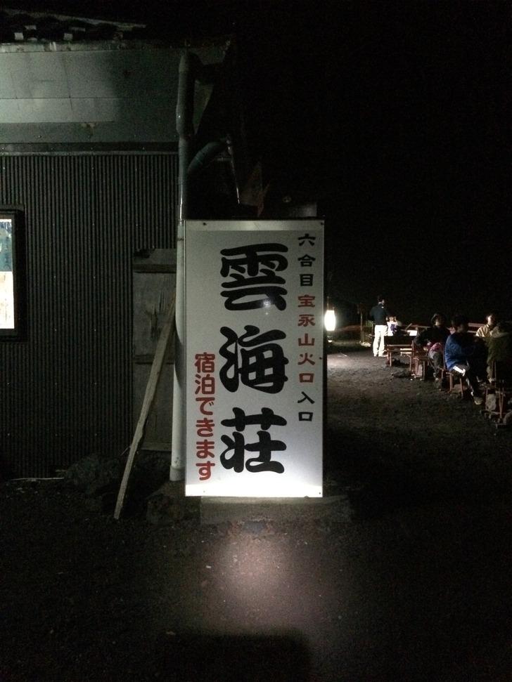 富士山6合目雲海荘