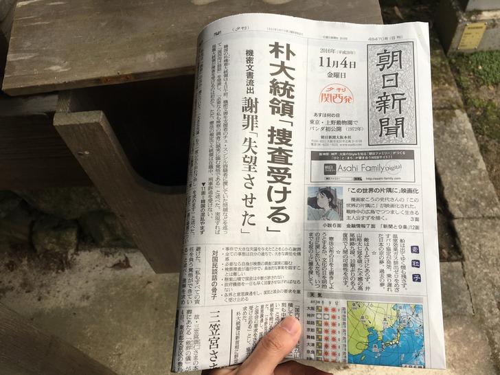 三井寺 新聞