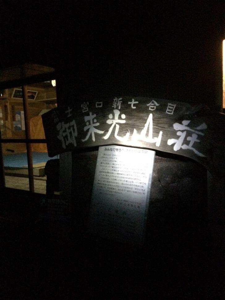 富士山新7合目御来光山荘