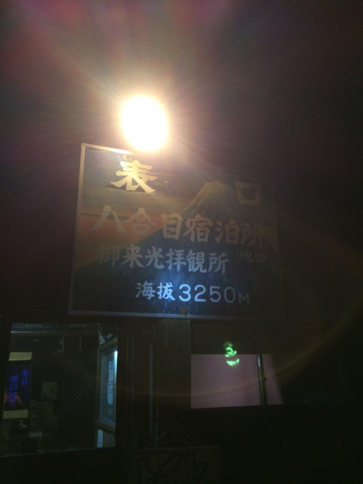 富士山8合目宿泊所