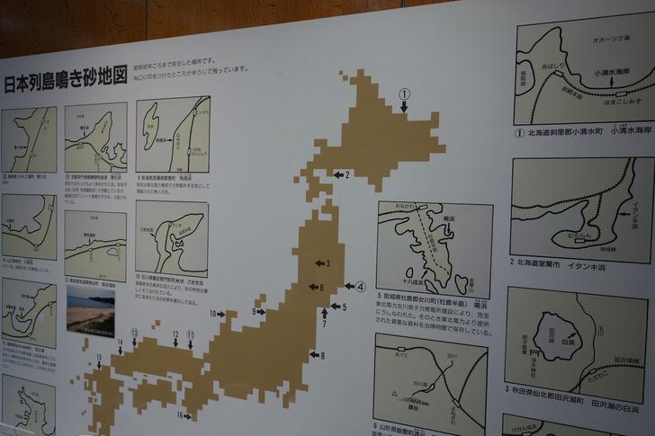 サンドミュージアム 日本 鳴き砂 マップ